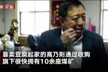 陕西首富掉落卖豆腐发家身家超50亿曾为乡民修别墅今被查