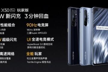 最前哨丨Realme发布X50Pro玩家版装备改善还廉价了