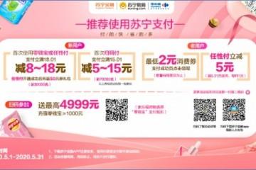 逛家乐福推荐使用苏宁支付 多种购物立减优惠享不停