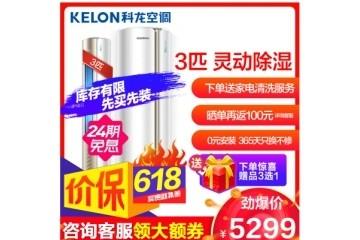 618上苏宁买空调更省钱 苏宁支付携银行推免息及满减优惠