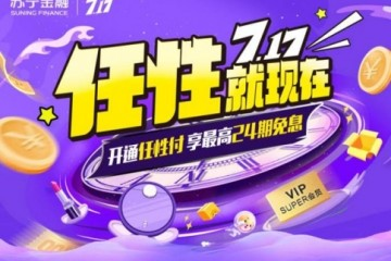 """苏宁金融717打造""""任性特权""""计划 推出免息等多重活动"""