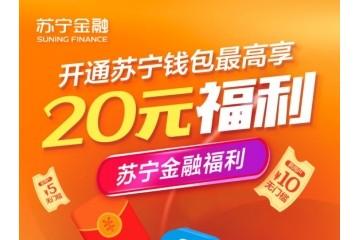 """""""我的南京""""APP上线6周年 开通苏宁金融钱包最高送20元"""