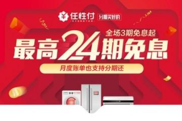 """苏宁金融任性付打造""""24期免息""""好服务 平台化布局再提速"""