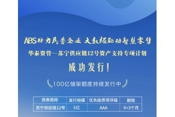 苏宁金融供应链12号资产支持专项计划成功发行