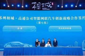 高通公司与苏州相城在智能网联汽车领域达成战略合作助力技术产业双赋能