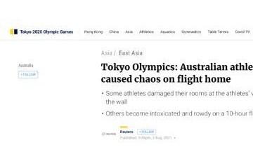 澳运动员回国航班上盗窃吵闹不戴口罩日本航空公司向澳奥委会致函抗议