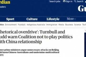 罕见陆克文和特恩布尔双双警告澳政府别在对华关系上操弄政治