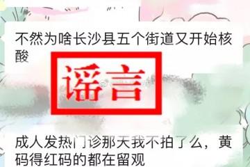 网传弱阳性患者转入长沙市中心医院北院一写字楼发现红码人员官方辟谣