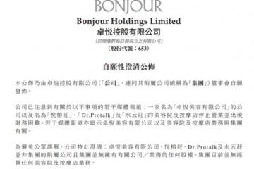卓悦控股悦榕庄等美容院并非集团附属公司此前被爆停止营业