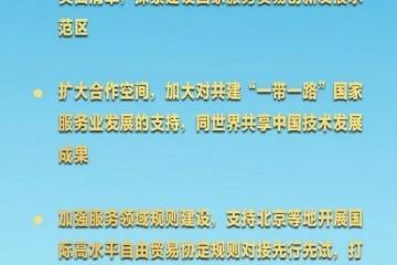 超重磅习近平设立北京证券交易所定位目标是什么最全解读来了